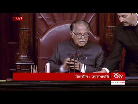 Rajya Sabha Winter Session - 244 | January 03, 2018 | Time slot: 14:00 to 14:05