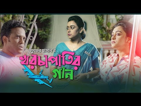 Khorchapatir Gaan | Lutfor Hasan | Mousomi Nag | Someshwar Oli | Bangla new song 2018