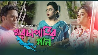 Khorchapatir Gaan | Lutfor Hasan | Mousomi Nag | Someshwar Oli | Bangla new song 2018