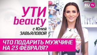 Что подарить мужчине  на 23 февраля?   Ути-Beauty. Выпуск 34