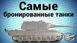 Стрим - Самые бронированные танки