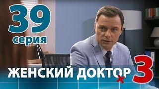 ЖЕНСКИЙ ДОКТОР   3  Серия 39  Dr  Baby Dust 3  Episode 39