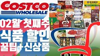 코스트코 2월 첫째주 주말 식품 선물세트 할인정보! 가…