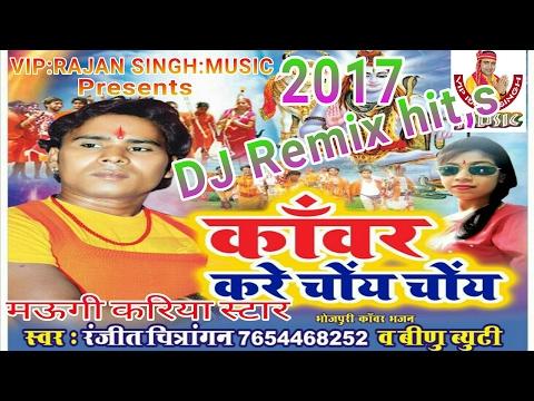 Dj remix Bhojpuri bolbam Kawar kare choy choy  singer Ranjit chitrangan 2017