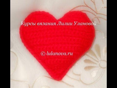 heart - вязание крючком