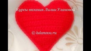 Подушечка-валентинка Сердечко - Crochet pillow heart - вязание крючком