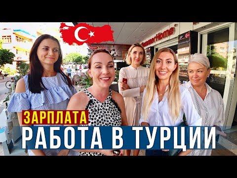 Работа в Турции - В каких Условиях Работают русские Девушки, Обзор Офиса