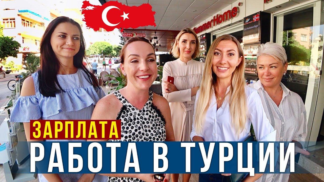 Турция работа для русских девушек katia lp