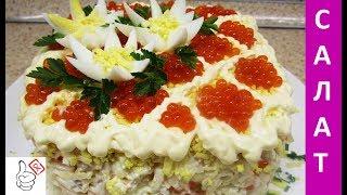 Салат из кальмара с красной икрой по-царски!