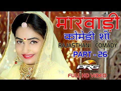 Twinkal Vaishnav Comedy Show - Part 26 | देसी राजस्थानी कॉमेडी शो | Rajasthani Comedy | PRG Video