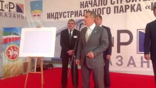 видео Промышленный парк Сокуры Лаишевского района Татарстан