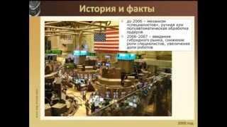 Основы торговли на бирже NYSE