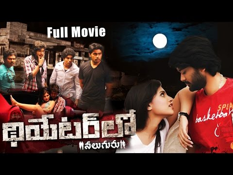 Theatre Lo Naluguru  Telugu Full Length Movie || Srikanth, Dheeraj, Swetha Pandit