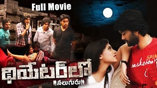 Theatre Lo Naluguru  Telugu Full Length Movie || Srikanth, Dheeraj, Swetha Pandit