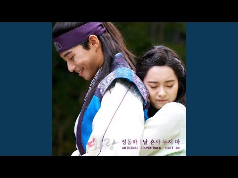 Youtube: Don't leave me alone / Jung Dong Ha