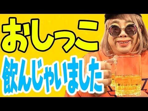 【閲覧ご注意!おしっこ?オシッコ?飲む?マコトに?!】わっしの初体験ぱぁ?!!