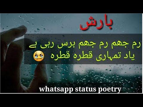 Rainy Day Rain Poetry In Urdu 2 Lines