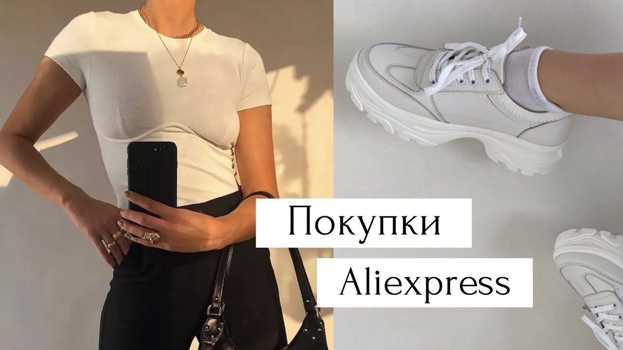 Лучшие покупки с ALIEXPRESS/ HAUL весна-лето 2021