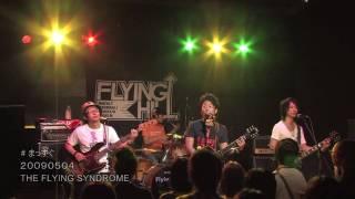 岐阜県可児市のLive Music BAR U!INKにて2009年5月4日に行われたフライ...