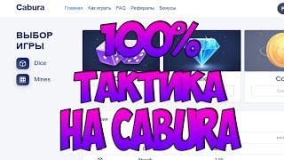 САЙТ CABURA / 100% ТАКТИКА НА CABURA/КАБУРА ПРОВЕРКА, ПРОМОКОД, ТАКТИКА, РАЗДАЧА / ФАРМ ТАКТИКА