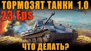 ТОРМОЗЯТ ТАНКИ ПОСЛЕ ПАТЧА 1.0 WoT! ЧТО ДЕЛАТЬ? [ World of Tanks ]