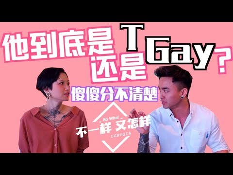 他到底是T还是Gay? 新单元【不一样又怎样】!让你又哭又笑的影片~