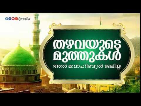 Al Mavahibul Jaliyya │ Thazhava Usthad Baith │Super Islamic Songs in Malayalam
