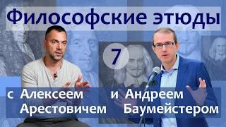 Философские этюды с Алексеем Арестовичем. В гостях Андрей Баумейстер. Часть 7.