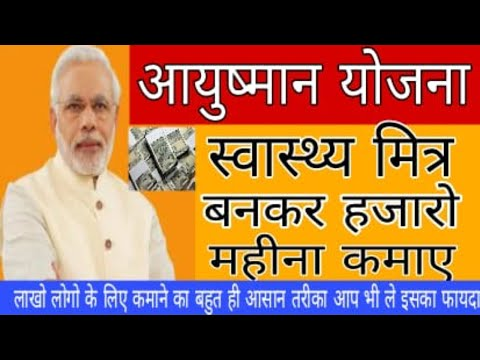 Ayushman scheme new update, earn money form ayushman scheme - Swasthya mitra in Ayushman scheme