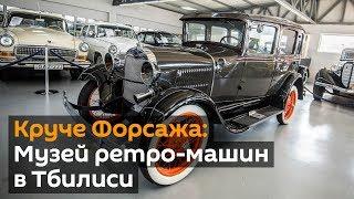 Круче Форсажа: музей ретро-машин в Тбилиси удивит любого гонщика – видео