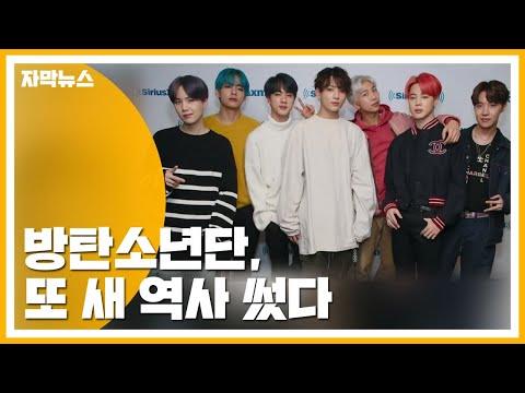 [자막뉴스] BTS, 또 새 역사 썼다...음반 판매 기네스북 신기록 / YTN