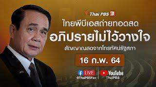 [Live] 12.10 น. เกาะติดการอภิปรายไม่ไว้วางใจ 10 รัฐมนตรี (16 ก.พ. 64)