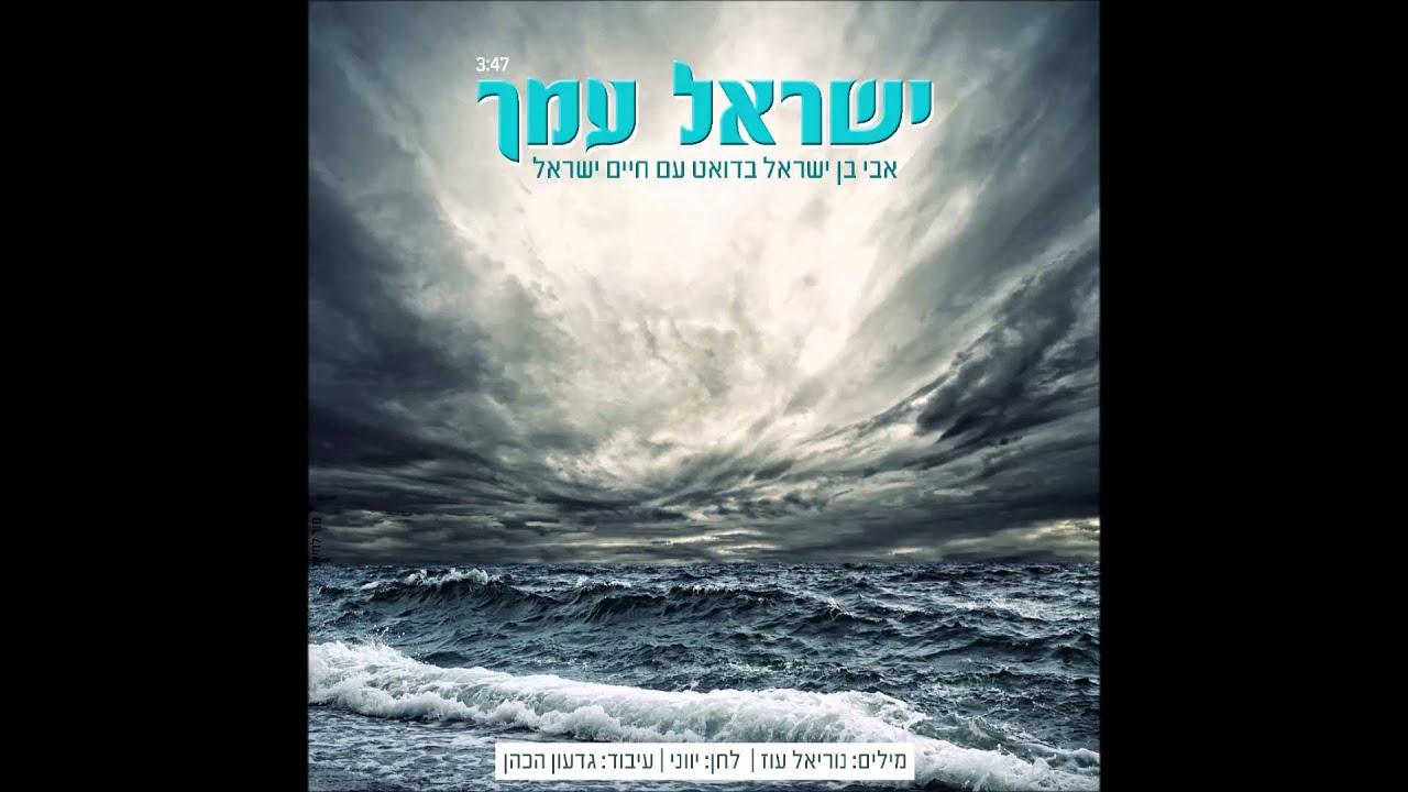 אבי בן ישראל -  ישראל עמך