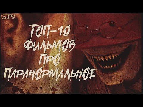 GTV - ТОП 10 ФИЛЬМОВ ПРО ПАРАНОРМАЛЬНОЕ