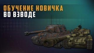 World of Tanks Обучение новичка во взводе (выпуск 1)