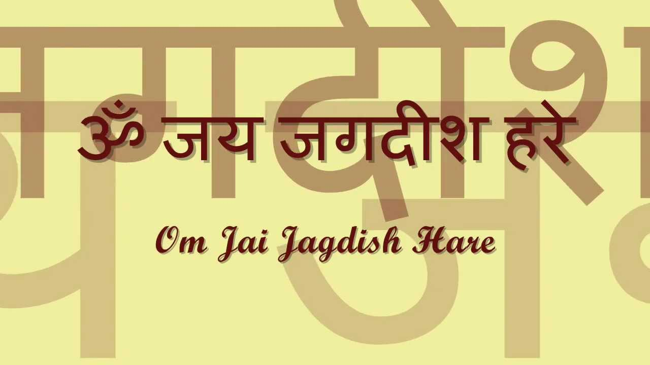 jagdish meaning in hindi