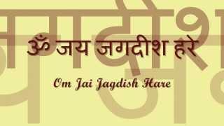 Om Jai Jagdish Hare (with Hindi lyrics)