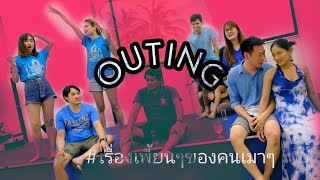 NOC outing 2019 at veranda resort Pattaya