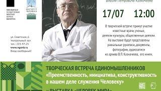 91 год со дня рождения академика В.П. Казначеева