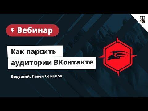 Как собирать аудитории ВКонтакте с помощью сервиса Target Hunter