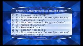 Скачать Программа телепередач канала Новороссия ТВ на 11 12 2014