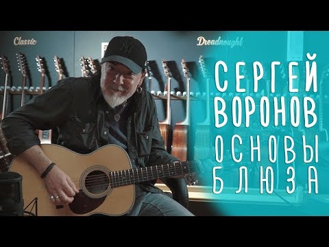 Видеоуроки блюз гитара