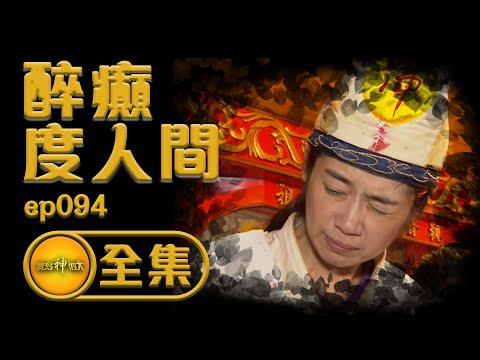 寶島神很大第94集完整版神明界的影視巨星 濟公活佛醉醉癲癲度人間 God Bless Baodao 20160525