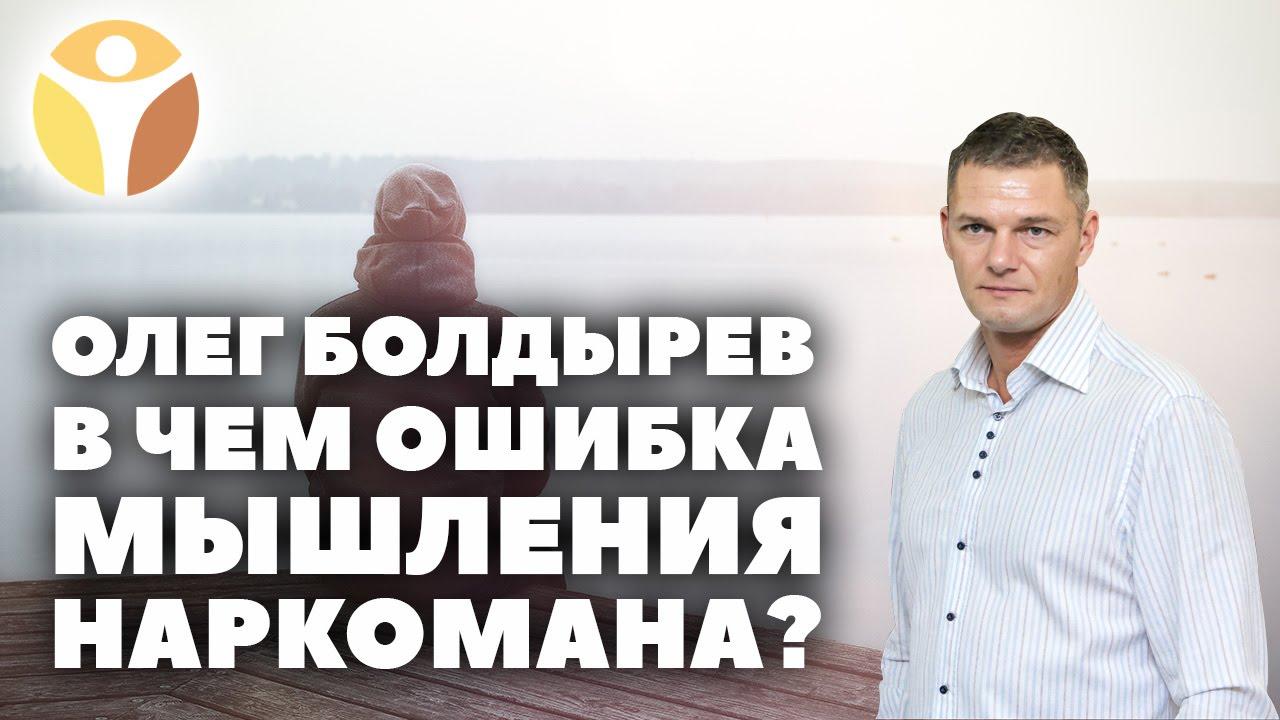 Наркомания лечение форум москва наркологическая клиника обратный звонок