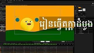 #Phumikhmer HD - How To make cartoon khmer in Moho Pro 12