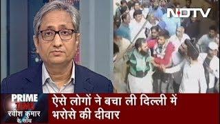 Prime Time With Ravish Kumar, Feb 27, 2020 | Delhi दंगा-आम लोगों ने बचाई भारत की आत्मा