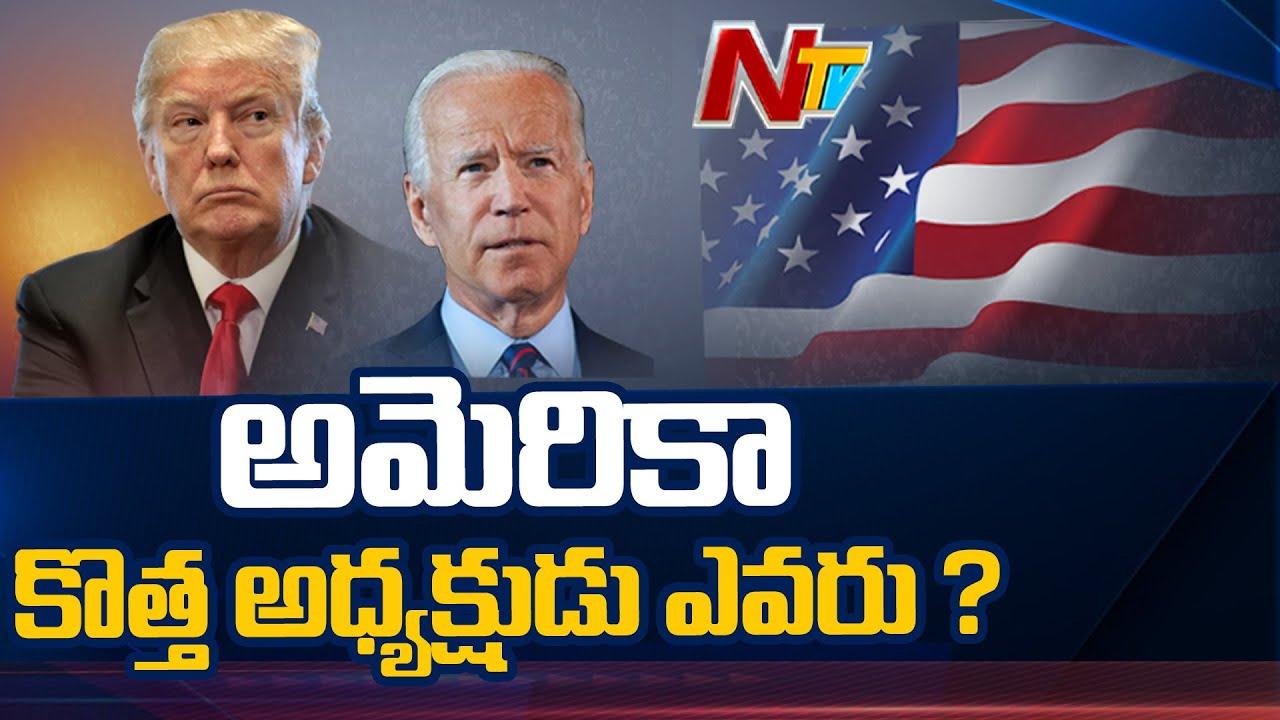 అమెరికా కొత్త అధ్యక్షుడు ఎవరు? | Special focus on US Presidential Election | NTV