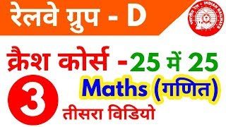 रेलवे ग्रुप - D क्रैश कोर्स Maths (गणित) - 3rd video   Maths Short tricks for railway group d
