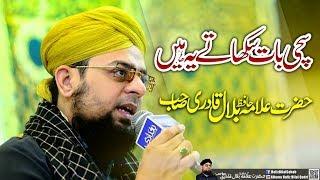 Sachi Baat Sikhatey Ye Hen With Lyrics   Allama Hafiz Bilal Qadri Sahab   2018