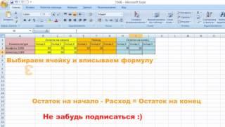 Как написать формулу в таблицу Excel (15KB)(Поставь лайк под видео и подпишись!!! Аудиозапись: Неизвестный автор. Ссылка на таблицу: https://cloud.mail.ru/public/2rRu/4ne..., 2016-05-14T16:07:22.000Z)